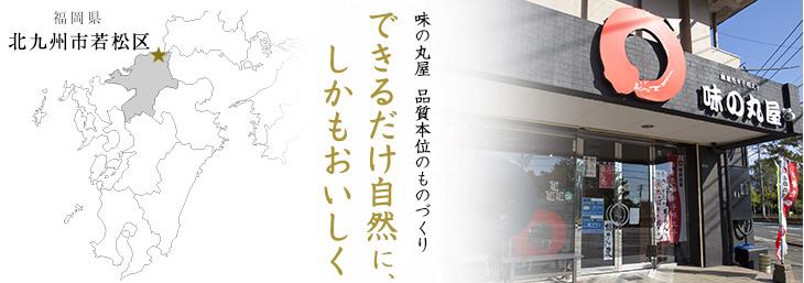 kcta-ajinomaruya-menntaiko