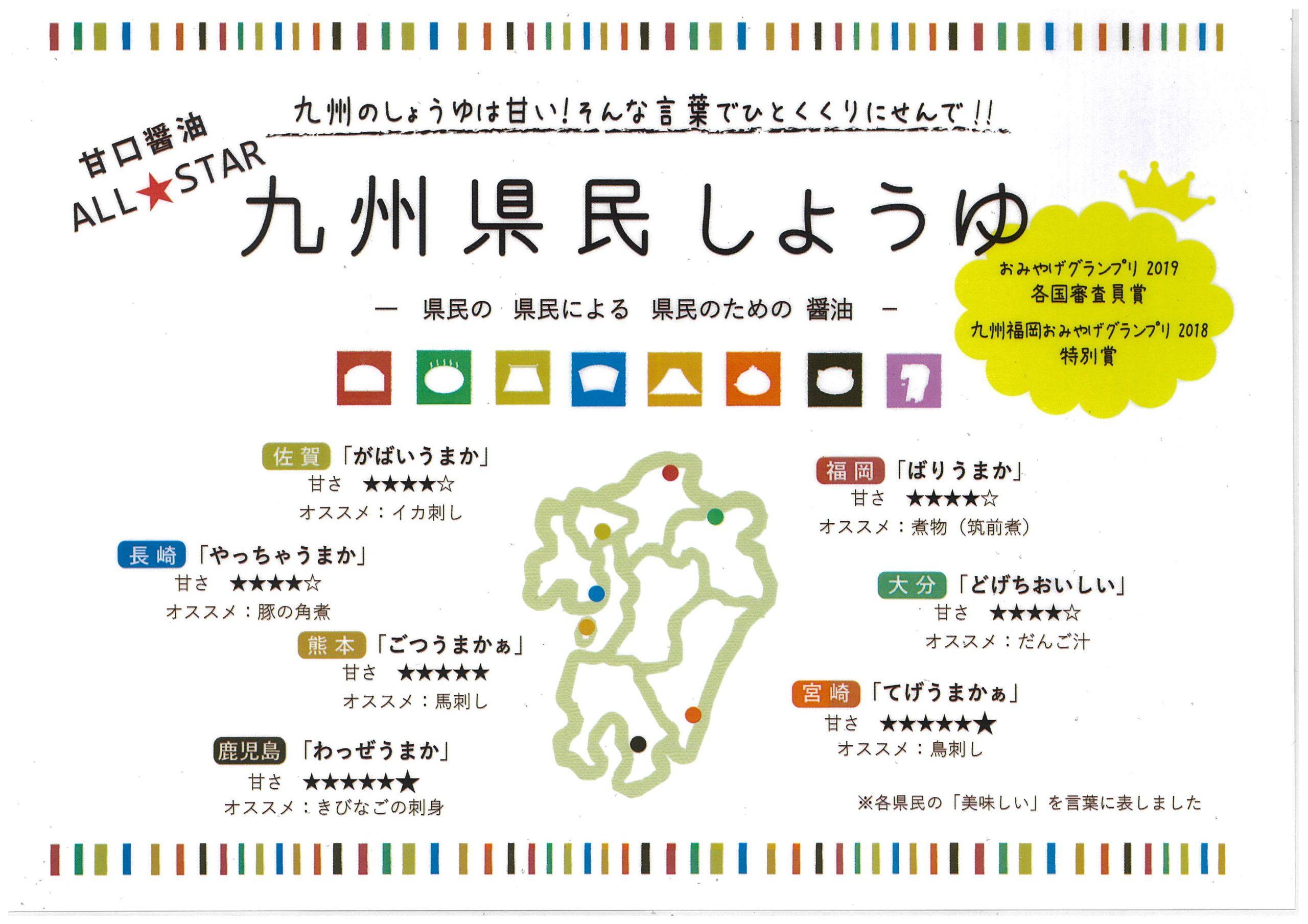 13-0032-kenminshouyu