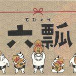 kcta-candy-mizuma-mubyou